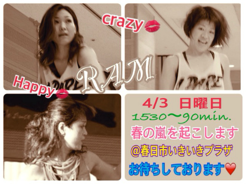 ram0403kokuchi.jpg
