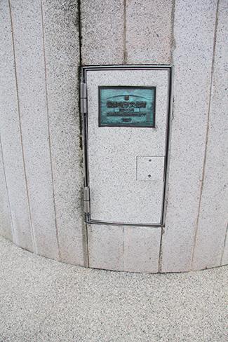平安神宮・登録有形文化財のプレート_H27.09.09撮影
