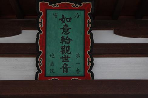 善光寺堂扁額_H27.11.07撮影