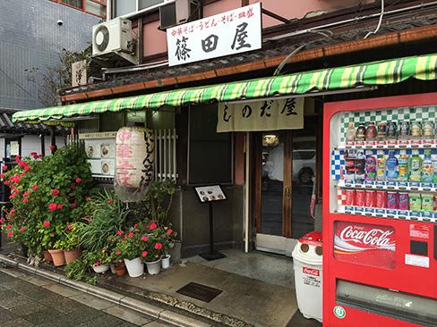 篠田屋外観_H27.11.08撮影