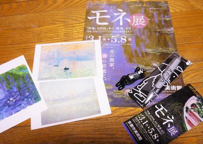 2015.3.19モネ展その1