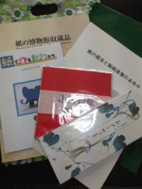 20151011紙博物館5_convert_20151012124150