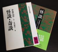 20151016小泉怪談_convert_20151015232252