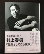 20151023村上職業小説家_convert_20151023234712