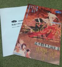 仮面マタドール_convert_20151107232003