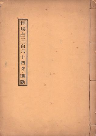 相場占三百八十四爻・明断 (1)