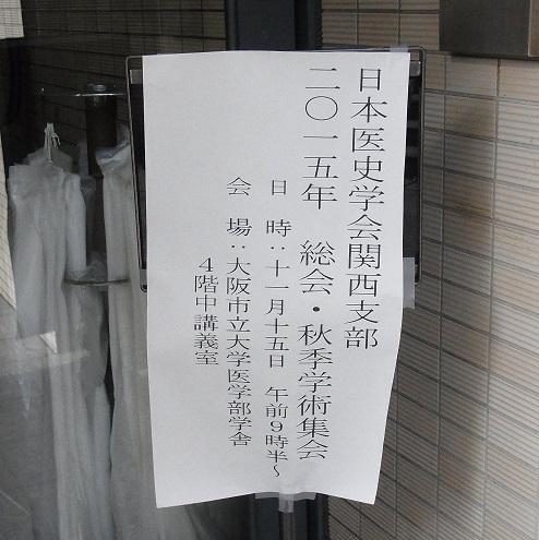 日本医史学会関西支部2015年総会...