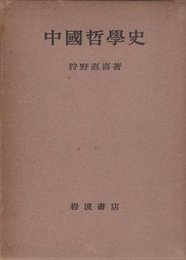 中国哲学史・狩野直喜著