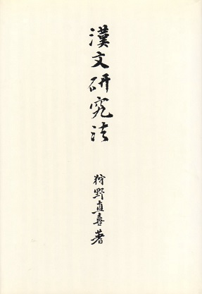 漢文研究法