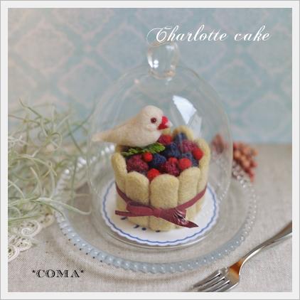 シャルロットケーキCharlotte cake