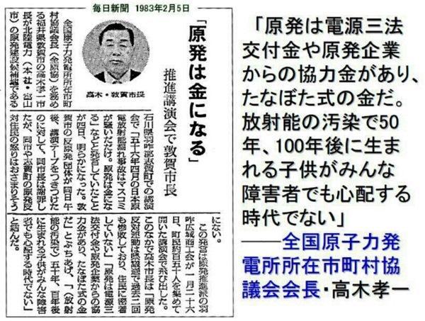 高木・元敦賀市長曰く「原発は金になる。放射能の汚染で50年、100年後に生まれる子供がみんな障害者でも心配する時代でない」