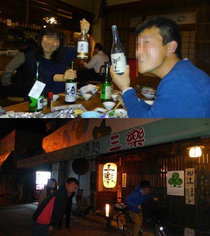 三楽 201603