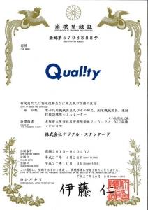 quality20151104Quality登録商標