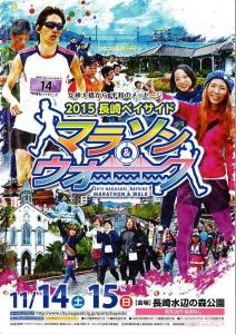 quality長崎ベイサイドマラソン_体力測定アプリ_quality_14