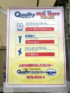 quality長崎ベイサイドマラソン_体力測定アプリ_quality_2