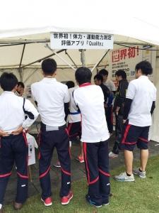 quality長崎ベイサイドマラソン_体力測定アプリ_quality_6
