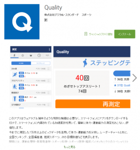 qualityAndroid_体力測定アプリ_quality_2