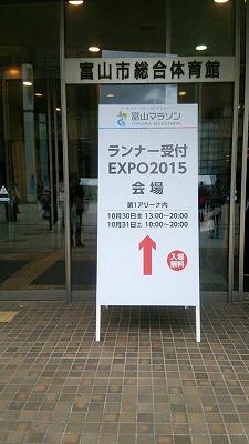 2015富山6