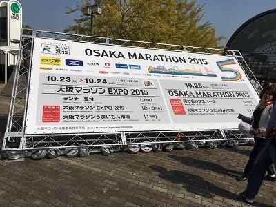 大阪201510