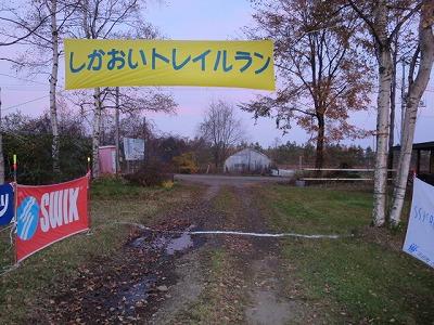 2015しかおいトレラン1