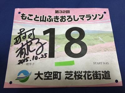 もこと山201511