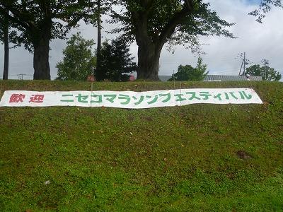 ニセコ20151