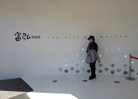 047富弘美術館