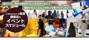event_kamakura.jpg