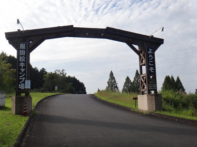 s-16:22服掛松キャンプ場
