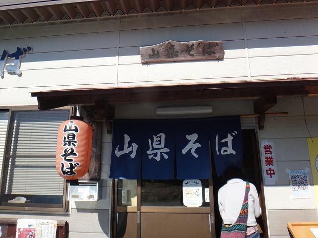 s-12:25山県そば