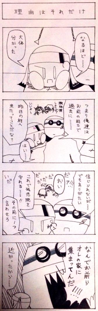 クロムの4コマ 6-67