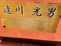 16.3.12 達川プレート