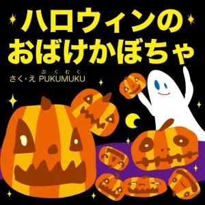halloweenpuku_.jpg