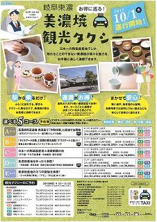 2015minoyaki_taxi-001.jpg