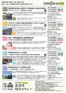 2015minoyaki_taxi-002.jpg