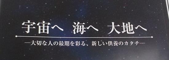 銀河ステージ03