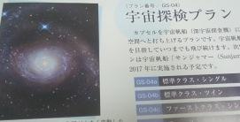 銀河ステージ07