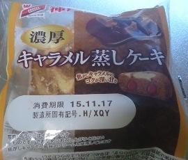 蒸しケーキ05