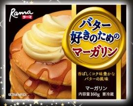 バター風味のマーガリン01