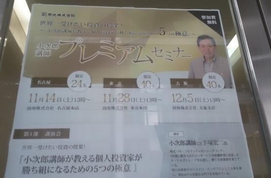 今年最後の小次郎講師セミナー01