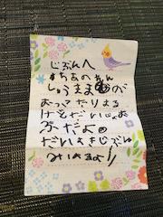みは_自分への手紙