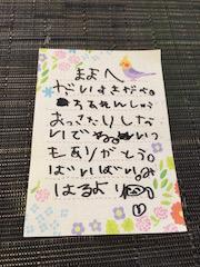 みは_ママへの手紙