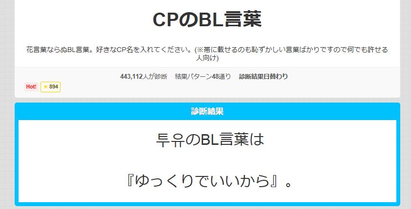 診断 メーカー bl 甘いお仕置き((BL