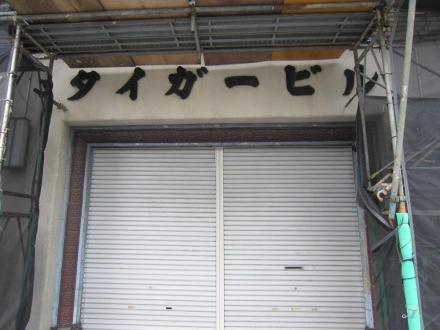 蔵前4丁目 タイガービル②