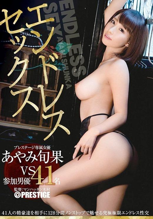 あやみ旬果 01