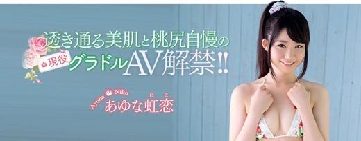 あゆな虹恋 44