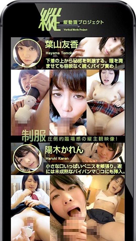 【スマホ推奨】縦動画プロジェクト002 葉山友香 陽木かれん
