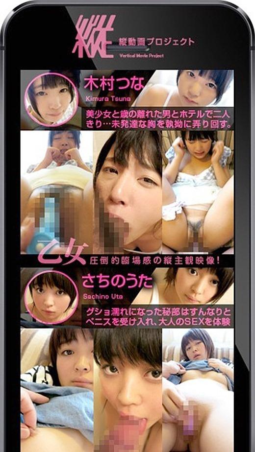 縦動画キャンペーン中 07