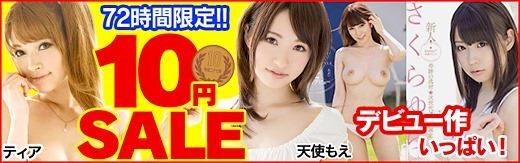 DMM動画10円セール 57
