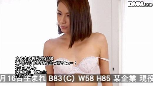 花咲いあん 38